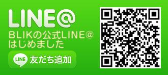 BLIK公式LINE@