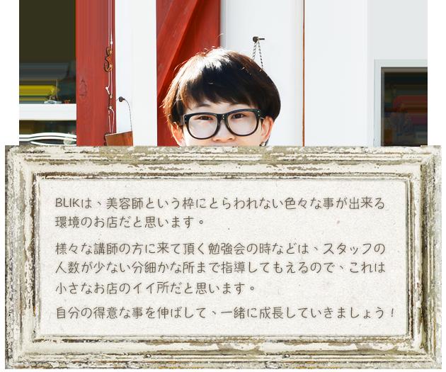 アシスタント江藤より