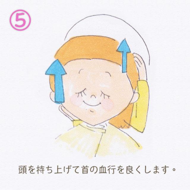ヘッドスパの流れ5
