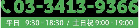 TEL 03-3413-93660